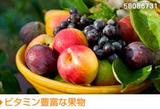 ビタミン豊富な果物