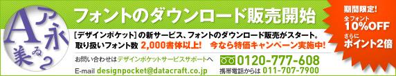 [デザインポケット]の新サービス、フォントのダウンロード販売がスタート。取り扱いフォント数2000書体以上!今なら特価キャンペーン実施中!