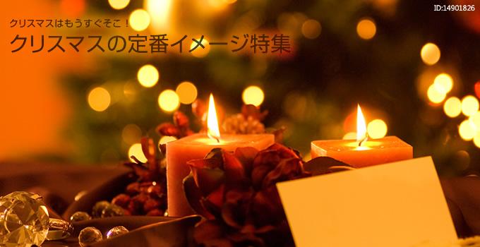 クリスマスはもうすぐそこ!クリスマスの定番イメージ特集
