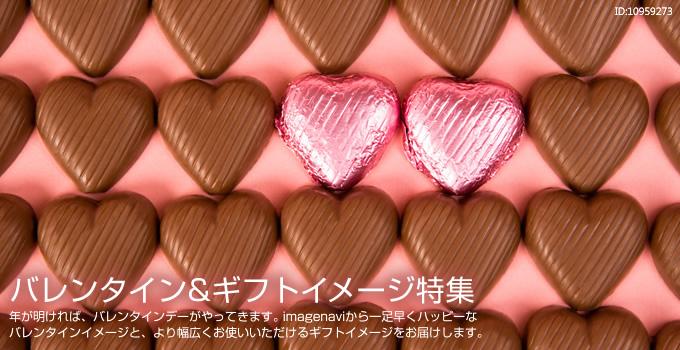 『バレンタイン&ギフトイメージ特集』 年が明ければ、バレンタインデーがやってきます。imagenaviから一足早くハッピーなバレンタインイメージと、より幅広くお使いいただけるギフトイメージをお届けします