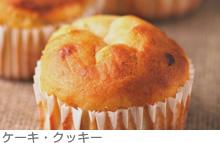 ケーキ・クッキー