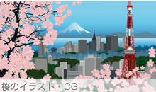 桜のイラスト・CG