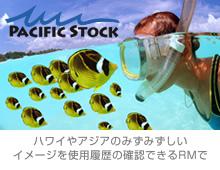 『Pacific Stock』 ハワイやアジアのみずみずしいイメージを使用履歴の確認できるRMで