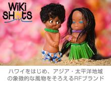 『Wiki Shots』 ハワイをはじめ、アジア・太平洋地域の象徴的な風物をそろえるRFブランド
