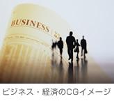 ビジネス・経済のCGイメージ