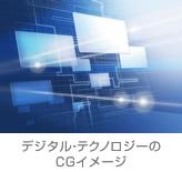 デジタル・テクノロジーのCGイメージ