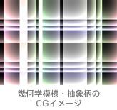 幾何学模様・抽象柄のCGイメージ