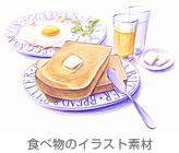 食べ物のイラスト素材