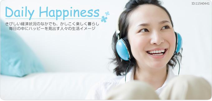 特集『 Daily Happiness 』 きびしい経済状況のなかでも、かしこく楽しく暮らし毎日の中にハッピーを見出す人々の生活イメージ