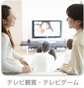 テレビ観賞・テレビゲーム