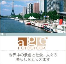 【age fotostock】世界中の景色と社会、人々の暮らしをとらえます(RM)