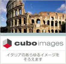 【Cuboimages】イタリアのあらゆるイメージをそろえます(RM)