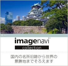 【imagenavi collection】国内の名所旧跡から世界の景勝地までそろえます(RM)
