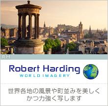 【Robert Harding WORLD IMAGERY】世界各地の風景や町並みを美しく、かつ力強く写します(RM)