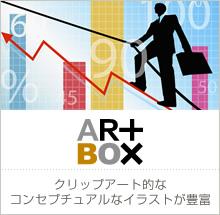 【Artbox Images, Inc】クリップアート的なコンセプチュアルなイラストが豊富