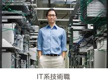IT系技術職