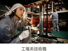 工場系技術職