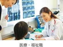医療・福祉職