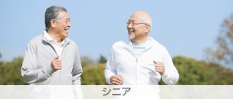 【ヘルス&ビューティケア】シニア