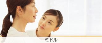 【医療・福祉】ミドル