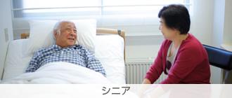 【医療・福祉】シニア