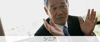 【ビジネス】シニア