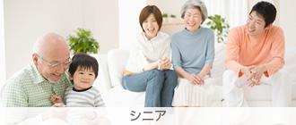 【夫婦・家族】シニア