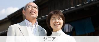 【旅行・レジャー】シニア