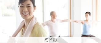 【ヘルス&ビューティケア】ミドル
