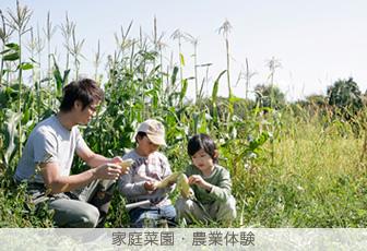 家庭菜園・農業体験