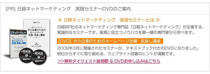 【PR】日経ネットマーケティング 実践セミナーDVDのご案内