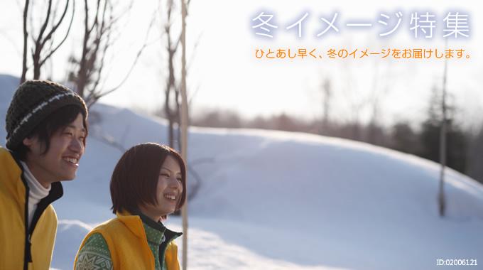 『 冬イメージ特集 』 ひとあし早く、冬のイメージをお届けします。