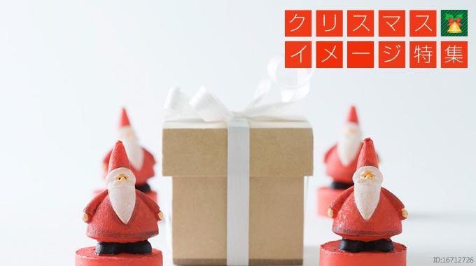 『 クリスマスイメージ特集 』