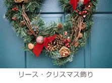 リース・クリスマス飾り