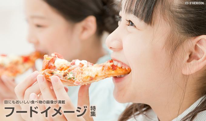 目にもおいしい食べ物の画像が満載 『 フードメージ特集 』