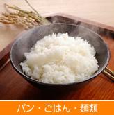 パン・ごはん・麺類