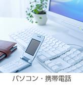 パソコン・携帯電話