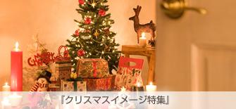 『クリスマスイメージ特集』