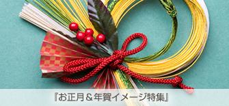 『お正月&年賀イメージ特集』