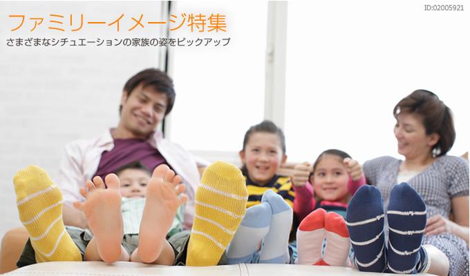 『 ファミリーイメージ特集 』さまざまなシチュエーションの家族の姿をピックアップ
