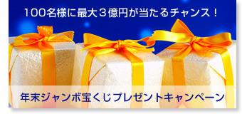 年末ジャンボ宝くじプレゼントキャンペーン