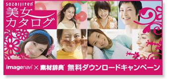 『sozaijiten美女カタログ』無料ダウンロードキャンペーン