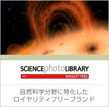【Science Photo Library RF】自然科学分野に特化したロイヤリティフリーブランド