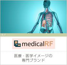 【MedicalRF.com】医療・医学イメージの専門ブランド