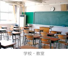 学校・教室