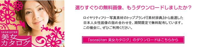 『sozaijiten 美女カタログ』のダウンロードはこちらから