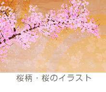 桜柄・桜のイラスト