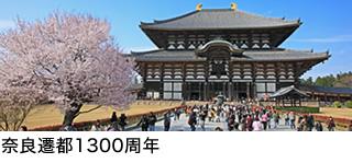 奈良遷都1300周年
