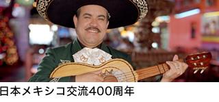 日本メキシコ交流400周年