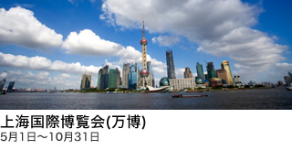上海国際博覧会(万博) 5月1日~10月31日